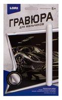"""Гравюра """"Автомобиль"""" (серебро)"""