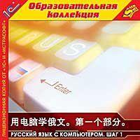 1С:Образовательная коллекция. Русский язык с компьютером. Шаг 1. Китайский интерфейс