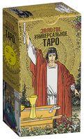 Золотое универсальное Таро (+ 80 карт)