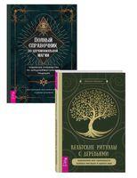 Полный справочник по церемониальной магии. Кельтские ритуалы с деревьями. Комплект из 2 книг
