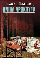 Kniha apokryfu