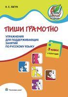 Пиши грамотно. 3 класс, 2 полугодие. Упражнения для поддерживающих занятий по русскому языку