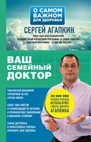О самом главном с Сергеем Агапкиным. Ваш семейный доктор (м)