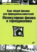 Курс общей физики для природопользователей. Молекулярная физика и термодинамика