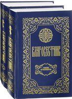 Благовестник. В 2-х томах