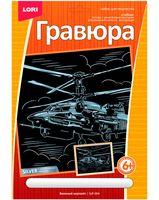 """Гравюра """"Военный вертолет"""" (серебро)"""