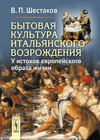 Бытовая культура итальянского Возрождения. У истоков европейского образа жизни