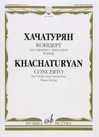 Хачатурян. Концерт для скрипки с оркестром. Клавир