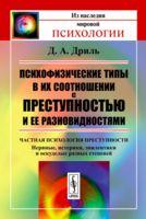 Психофизические типы в их соотношении с преступностью и ее разновидностями