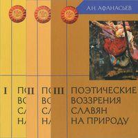 Поэтические воззрения славян на природу. 3-х томник