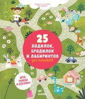 25 ходилок, бродилок и лабиринтов для малышей