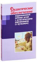 Дидактическое обеспечение коррекционной помощи детям с аутистическими нарушениями