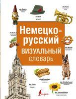 Немецко-русский визуальный словарь