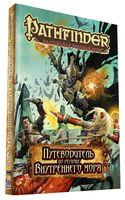 Pathfinder. Настольная ролевая игра. Путеводитель по региону Внутреннего моря