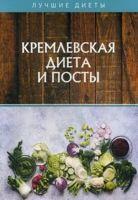 Кремлевская диета и посты (м)