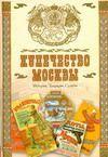 Купечество Москвы