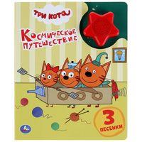 Космическое путешествие. Три кота. Книжка-игрушка (1 кнопка с 3 пеcенками)