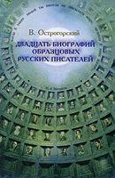 Двадцать биографий образцовых русских писателей