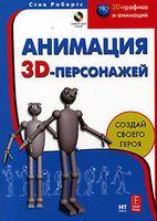 Анимация 3D-персонажей