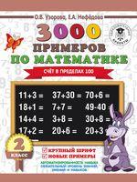 3000 примеров по математике. Крупный шрифт. Счет в пределах 100. 2 класс
