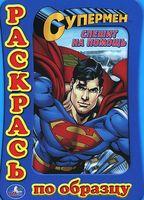Супермен спешит на помощь. Раскраска