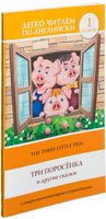 The three little pigs. 1 уровень