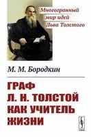 Граф Л. Н.Толстой как учитель жизни