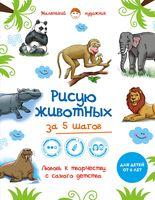 Рисую животных за 5 шагов