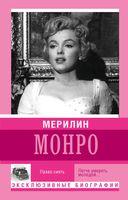 Мерилин Монро (м)