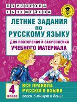 Летние задания по русскому языку для повторения и закрепления учебного материала. 4 класс