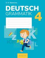 Немецкий язык. 4 класс. Тетрадь по грамматике