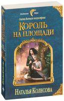 Сказки Волчьего полуострова. Король на площади (м)