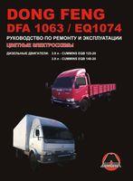 Dong Feng DFA 1063 / EQ 1074. Руководство по ремонту и эксплуатации