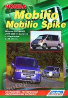 Honda Mobilio / Mobilio Spike с 2001-2008 гг. Устройство, техническое обслуживание и ремонт