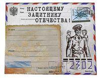 """Магнит с блоком для записей """"Настоящему защитнику отечества"""" (12х9,5 см)"""
