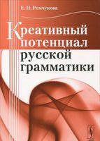 Креативный потенциал русской грамматики