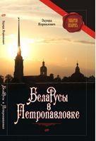 Беларусы в Петропавловке