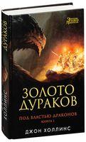 Под властью драконов. Книга 1. Золото дураков