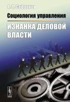 Социология управления. Изнанка деловой власти (м)