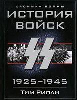 История войск СС. 1925-1945