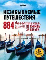 Незабываемые путешествия. 884 впечатления, которые не купишь за деньги