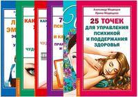Женское здоровье (комплект из 6 книг)