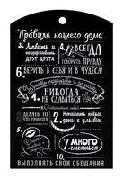 """Доска разделочная деревянная """"Правила нашего дома"""" (290х185 мм)"""