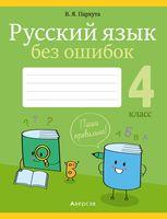 Русский язык без ошибок. 4 класс
