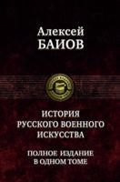 Истории русского военного искусства