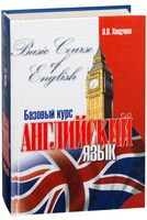 Английский язык. Базовый курс