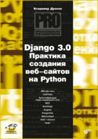 Django 3.0. Практика создания веб-сайтов на Python