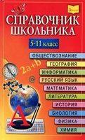 Справочник школьника 5-11 класс (м)