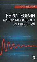 Курс теории автоматического управления