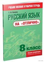 """Русский язык на """"отлично"""". 8 класс"""